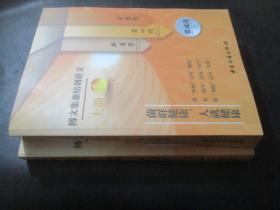 2016版 新医学.菌心说.云医院(上下册全)