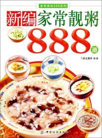 新编家常靓粥888道