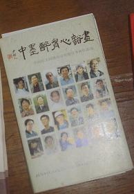 中国民主同盟南京市盟员书画作品选(明信片,24张全)