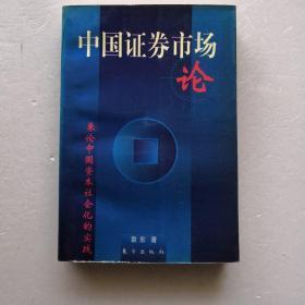 中国证券市场论~兼论中国资本社会化的实践(作者签赠本)