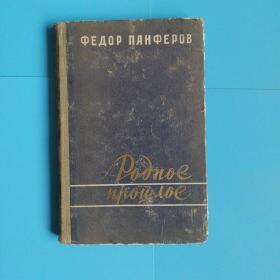 祖国的故事  俄文原版1957年