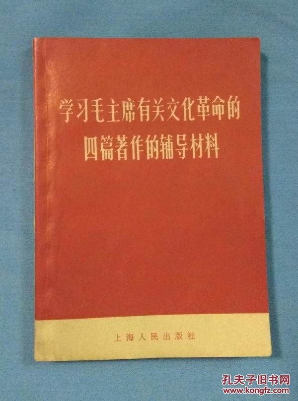 学习毛主席有关文化革命的四篇著作的辅导材料