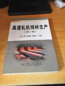 高速轧机线材生产(第2版)