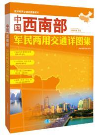 中国西南部军民两用交通详图集