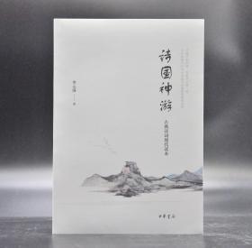 (网页开售)签名钤印《诗国神游》