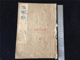 日本旧抄本《伤寒论纪闻》1册(存太阳上篇),钤藏书印2枚。