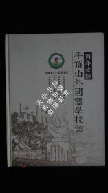 【地方文献】平顶山外国语学校志(1911--2013)【汝州师范学校】