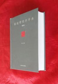 《篆刻常用字字典》(修订版)【正版硬精装】好品!