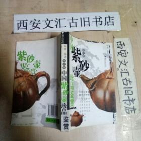 中国紫砂壶珍品鉴赏(修订版)