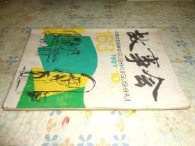 故事会1991年【10】