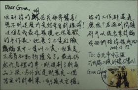 台湾邮政用品、明信片、台湾实寄明信片一枚