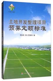 国土资源·土地整理:土地开发整理项目预算定额标准