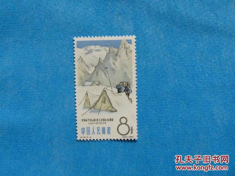 特70登上公格尔九别峰 1枚(新邮票)
