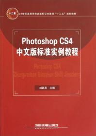 Photoshop CS4中文版标准?#36947;?#25945;程/21世纪高等学校计算机公?#37096;?#31243;十二五规划教材