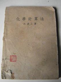 化学计算法【沈鼎三-民国36年印-开明书店】