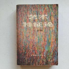 《艺术特征论》(第一部分:绘画.雕塑;第二部分:工艺.建筑;第三部分:音乐;第四部分:舞蹈;第五部分:戏剧;第六部分:中国戏曲;第七部分:电影)