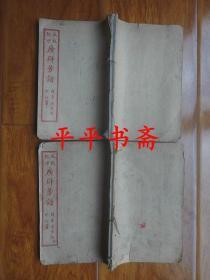 殿版缩印:广群芳谱线装.卷1、2、卷11—14共两册合售(32开线装石�。�