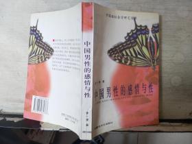 中国男性的感情与性