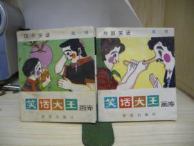 笑话大王画库:第二辑(全三册)(含古代笑话、现代笑话、外国笑话,40开本连环画)