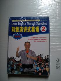 刘毅演讲式英语2(磁带版)(含磁带2盒) 未拆封