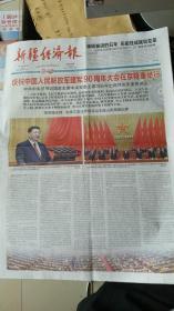 新疆经济报  2017年8月2日  庆祝中国人民解放军建军90周年大会在京隆重举行