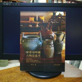 安思远旧藏古陶瓷选萃