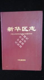 【地方文献】1993年一版一印:平顶山市新华区志