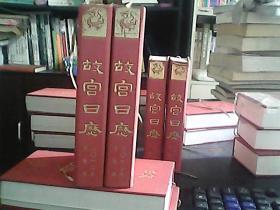 故宫日历 : 公历二〇一二年