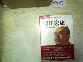德川家康(第四部):兵变本能寺.未拆封