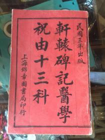 原版老中医书 轩辕碑记医学祝由十三科 巴蜀书社影印上海锦章图书局民国3年的版本 仅印100册 稀少