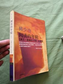 阅读的年轮《米兰昆德拉之轻》及其他【正版书】