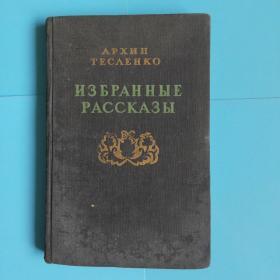捷斯连斯柯短篇小说选  俄文原版1953年布面精装