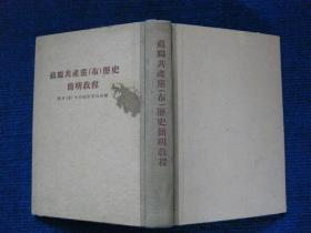 苏联共产党(布)历史简明教程(54年8版55年沈阳4印)