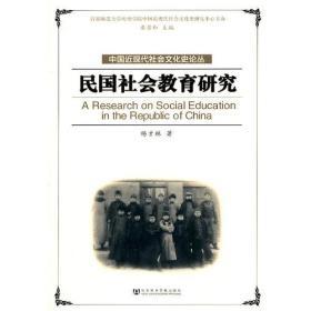 民国社会教育研究:丛书名:中国近现代社会文化史论丛