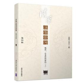 清华法治论衡第25辑