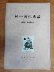 列宁著作典故(馆藏书 品相如图)