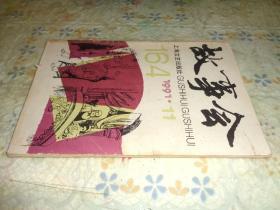 故事会1991年【11】