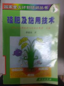 现货~硅肥及施用技术9787801411662