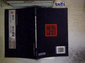 墨子·晏子春秋