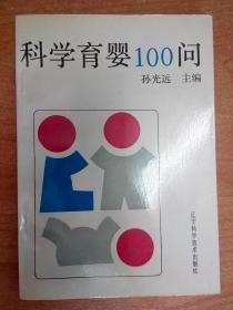 科学育婴100问