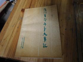 淮阴革命斗争大事记 1919—1949