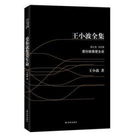 王小波全集 第九卷:书信集,爱你就像爱生命