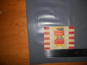 """文革糖纸-国营上海汽水厂柠檬蛋白糖(印有""""我们一定要解放台湾!""""、""""读毛主席的书"""")"""