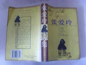 张爱玲经典作品珍藏本集