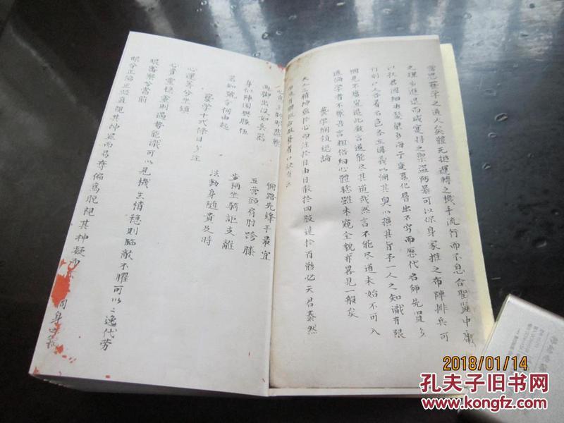 少见精品武术手抄秘本《艺学剑法》一册全