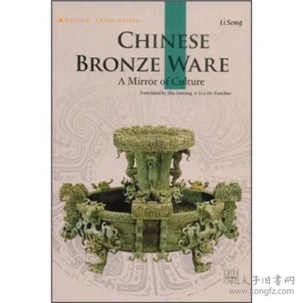 中国青铜器(英文版)
