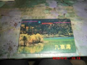 明信片:九寨沟 (8张)
