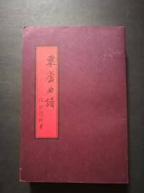 粟庐曲谱(原版书籍,480多页厚册 一册全 书后附粟庐曲谱复校表 私藏品佳)