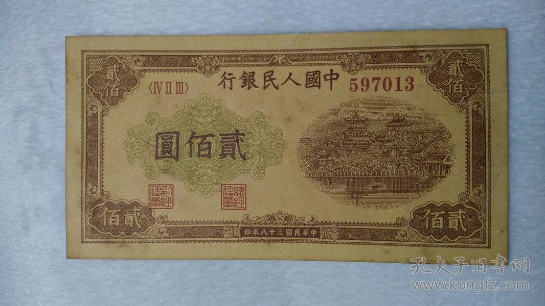 第一套人民币 贰佰元   纸币  编号597013