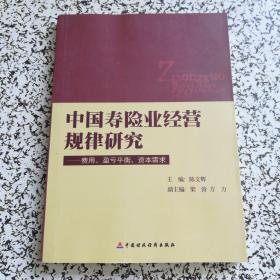 中国寿险业经营规律研究:费用、盈亏平衡、资本需求